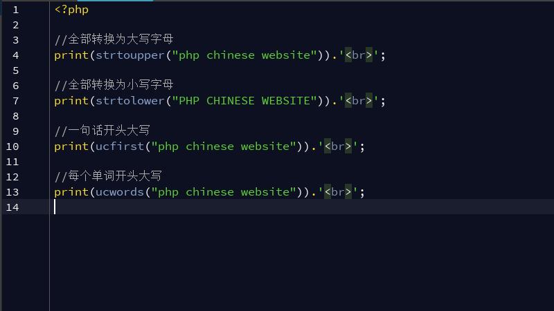 PHP改写字母或单词的大小写