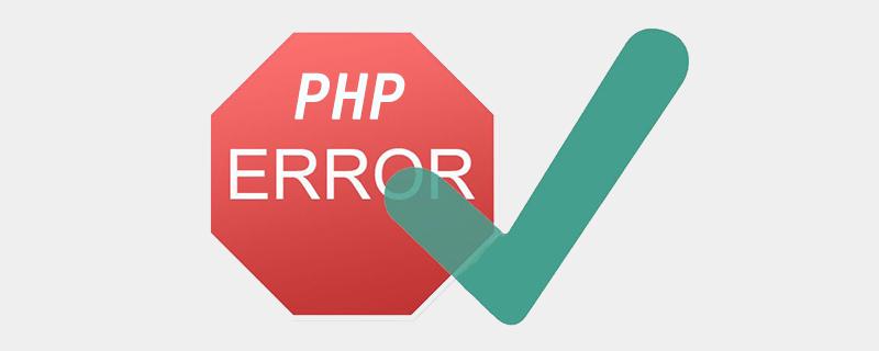 PHP错误类型有哪些