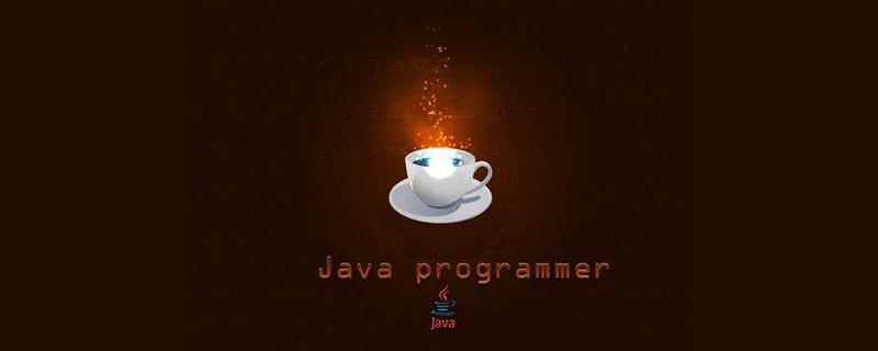 为什么选择Java