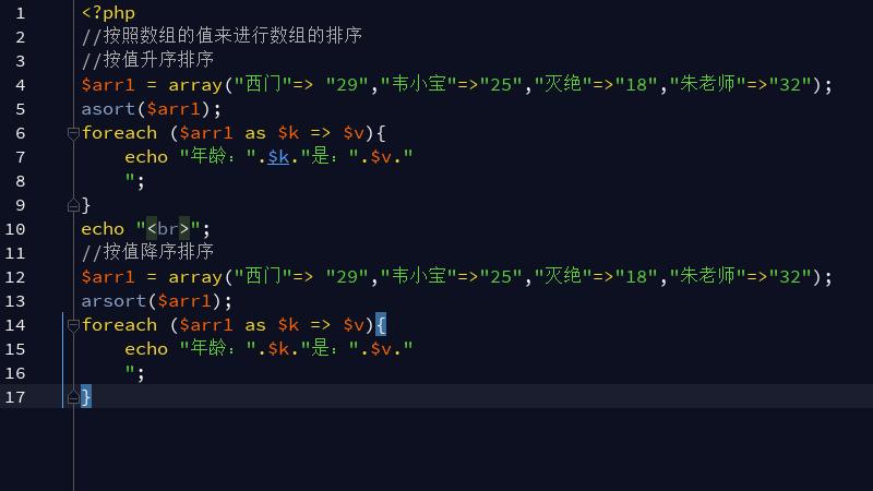 PHP怎么按数组值进行升序降序排序