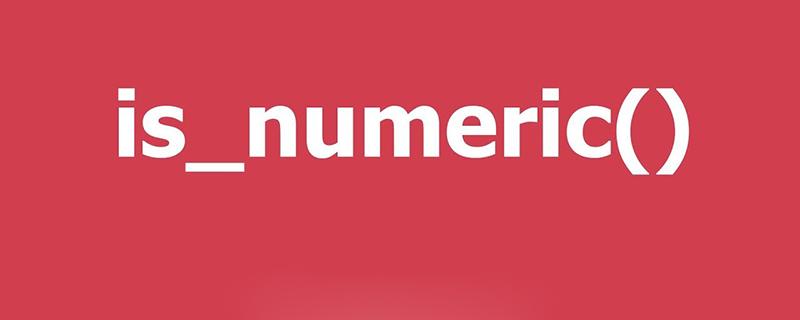 如何使用PHP Is_Numeric()函数