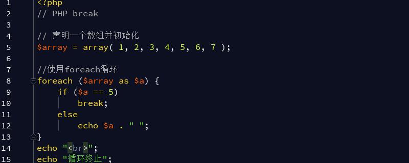 PHP循环中的break如何使用