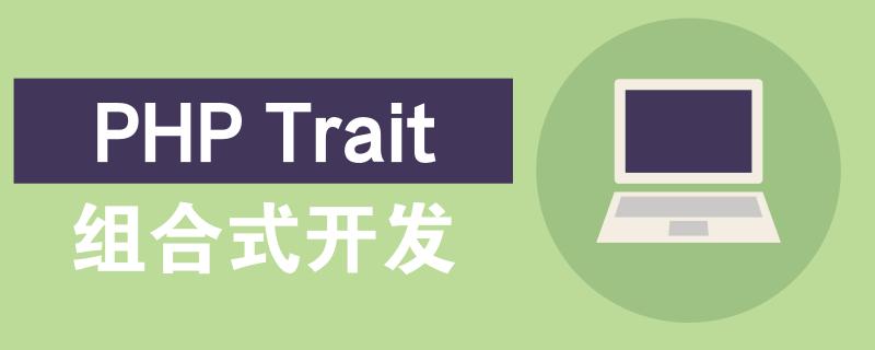 PHP Laravel中的Trait是什么