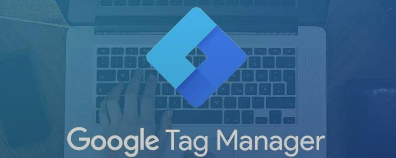 什么是Google跟踪代码管理器