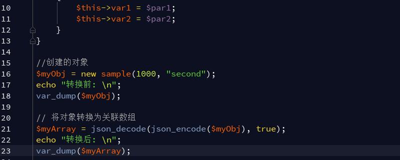 如何在PHP中将对象转换为关联数组