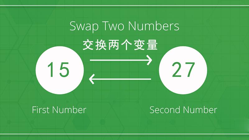 PHP交换两个变量值
