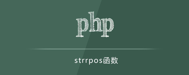 strrpos函数怎么用