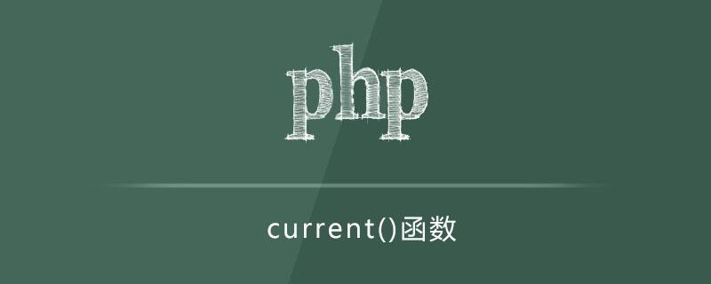 php current函数怎么用