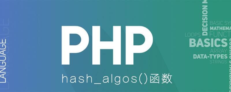 PHP中hash_algos()函数的用法是什么