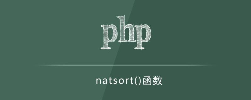 如何使用natsort函数
