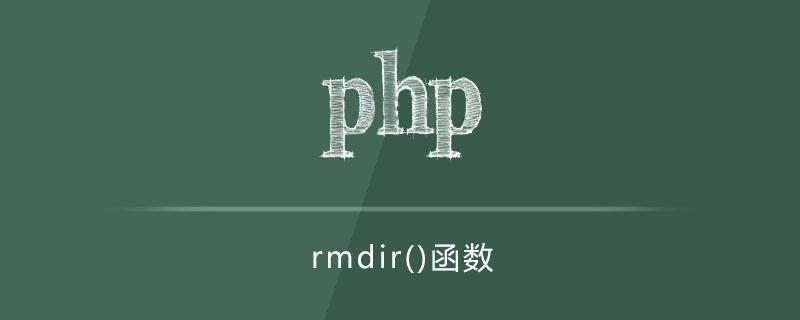 rmdir函数怎么用