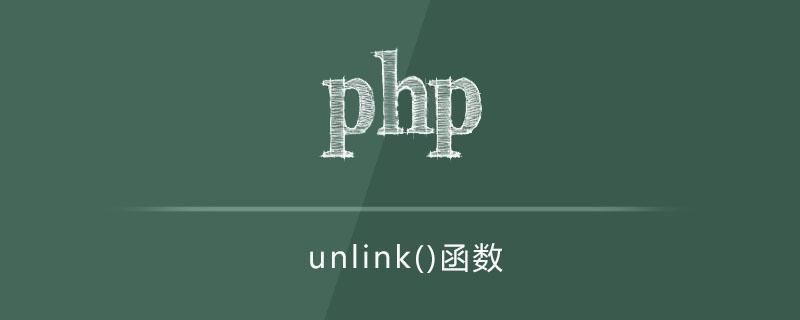 unlink函数怎么用