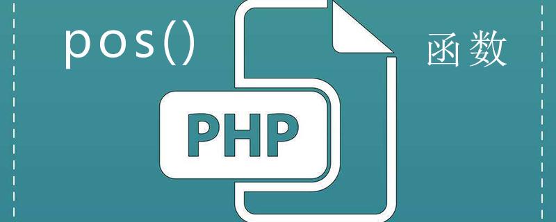 php pos()函数的使用详解