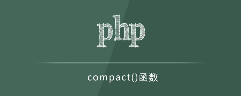 php compact()函数的使用方法详解