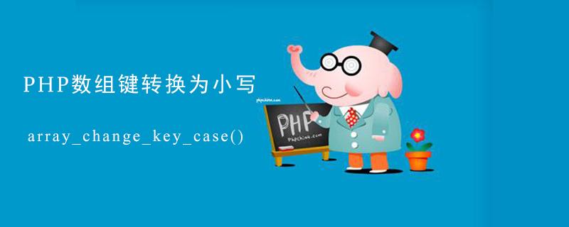 PHP如何将数组键转换为小写?