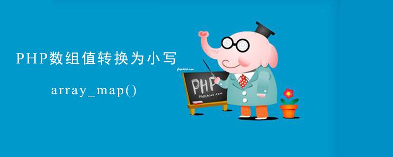 PHP如何将数组值转换为小写?