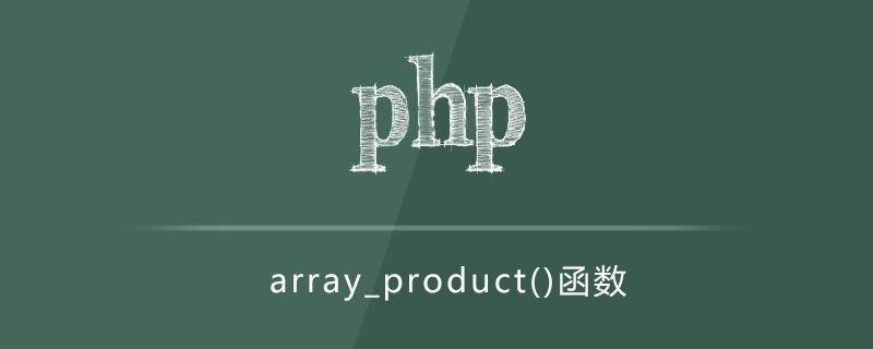 PHP如何计算数组中所有值的乘积?(代码示例)