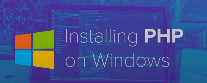 如何在Windows上安装PHP7?