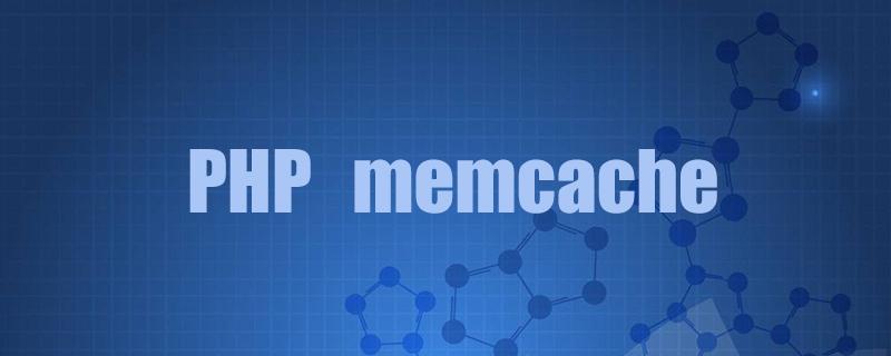 使用memcache来保存session