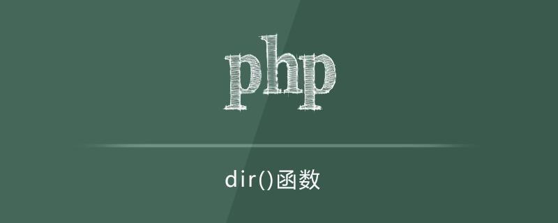 php dir()函数的使用详解