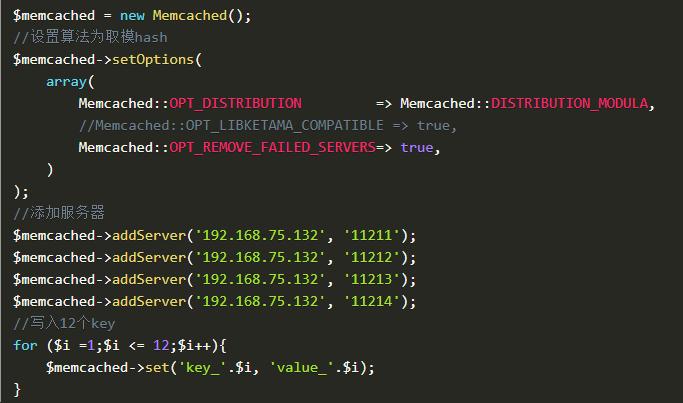PHP取模hash和一致性hash操作Memcached分布式集群