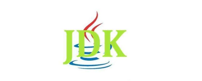 jdk有什么用?