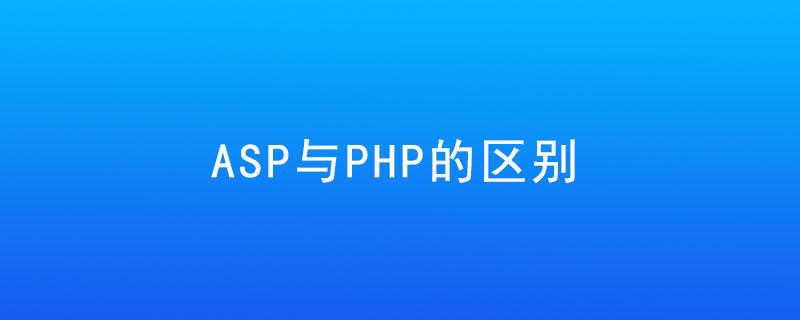 asp与php区别是什么?