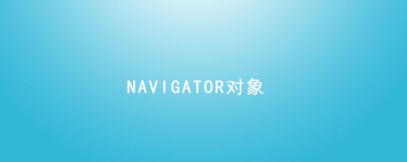 Navigator对象是什么意思?