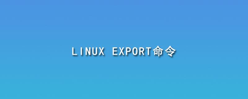 Linux export是什么意思?