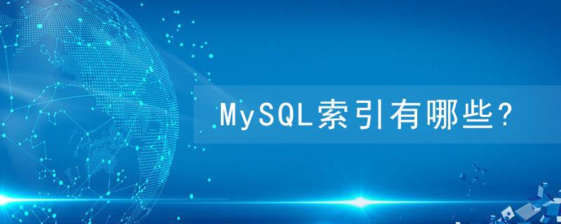 mysql索引有哪些?