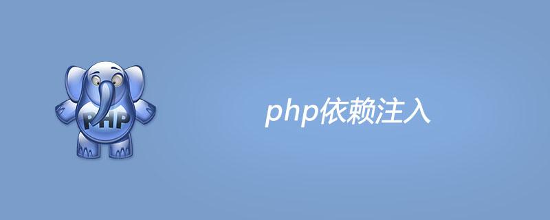 php為什么要用依賴注入?