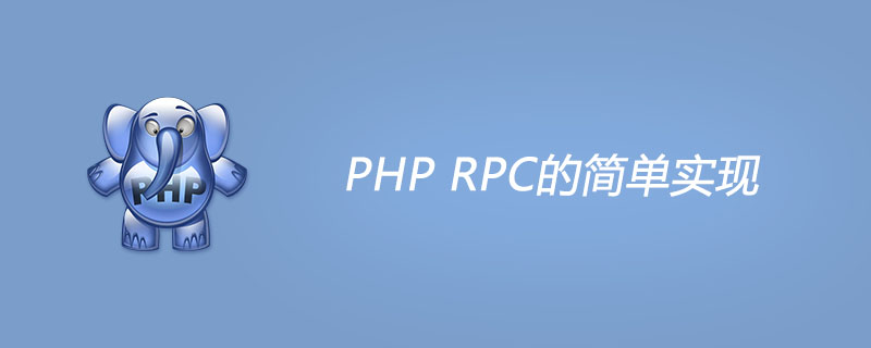 php rpc怎么實現?