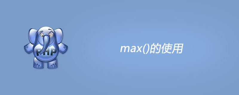 php max什么意思?