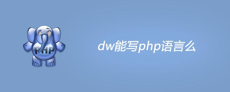 dw能寫php語言么?
