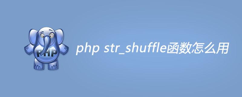 php str_shuffle函数怎么用