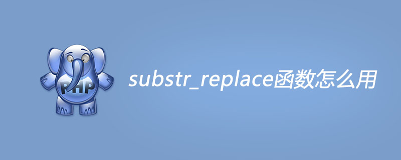 php substr_replace函数怎么用