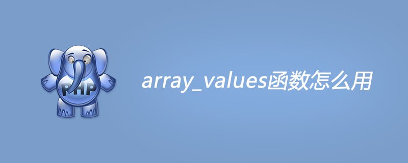 php array_values函数怎么用