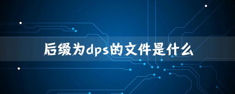 后缀为dps的文件是什么意思