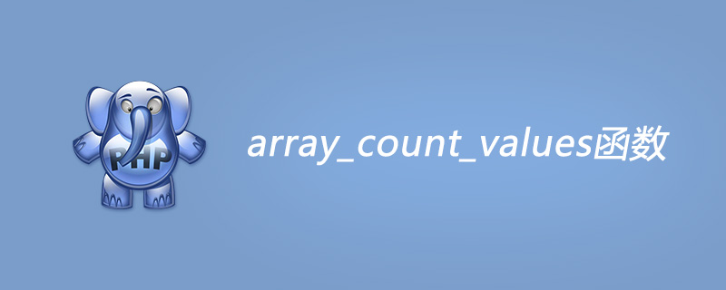 php array_count_values函数怎么用