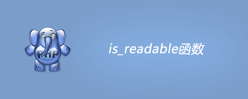 php is_readable函数怎么用
