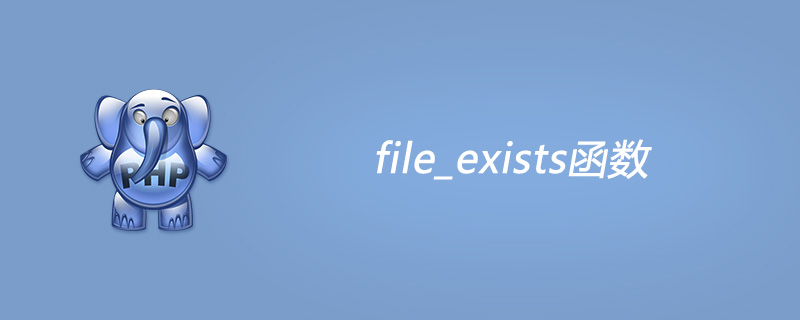 php file_exists函数怎么用