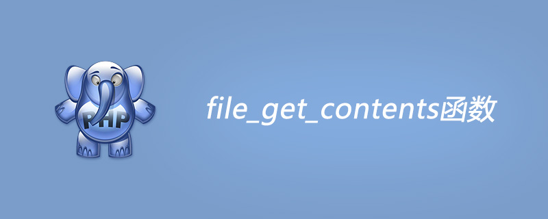 php file_get_contents函数怎么用