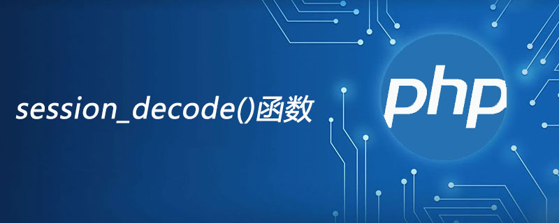 php session_decode函數怎么用