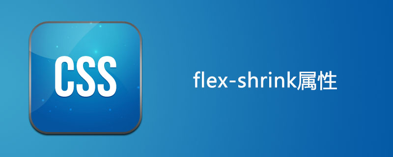 css flex-shrink屬性怎么用