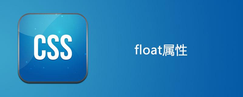 css float屬性怎么用