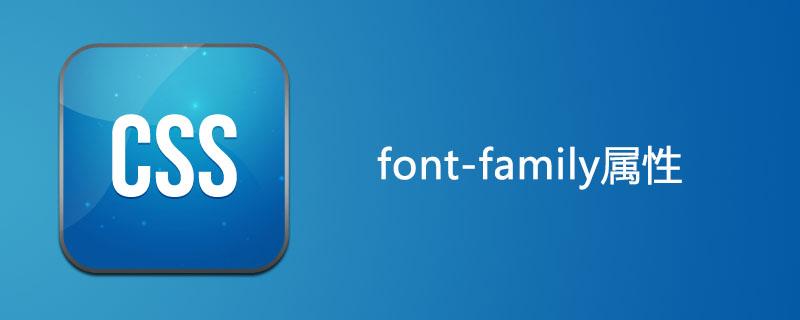 css font-family属性怎么用
