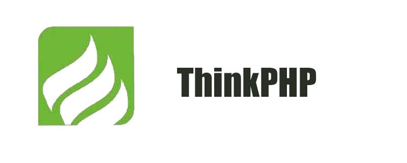 ThinkPHP框架是什么