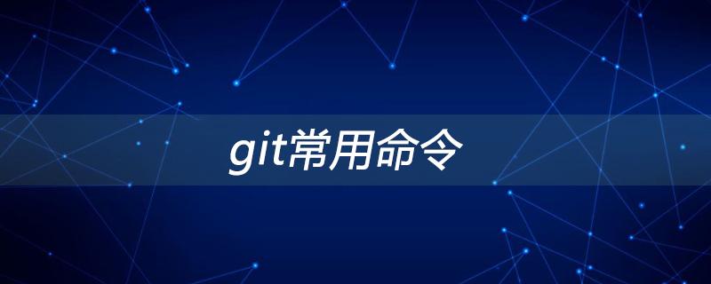 Git常用命令總結