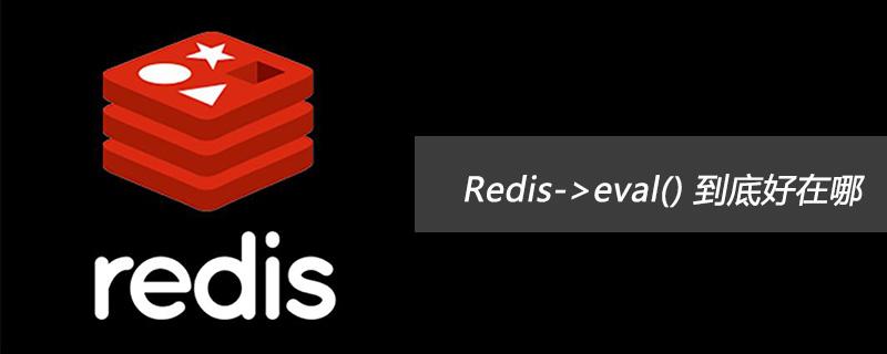 Redis->eval() 到底好在哪?