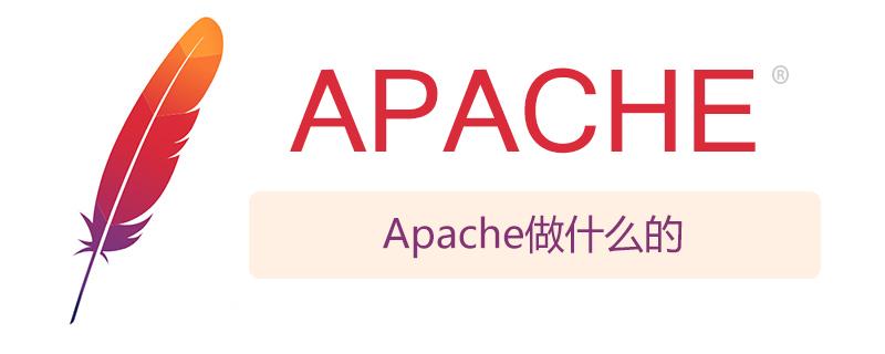 Apache做什么的